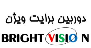 دوربین مداربسته برایت ویژن: دوربین مدار بسته bright vision