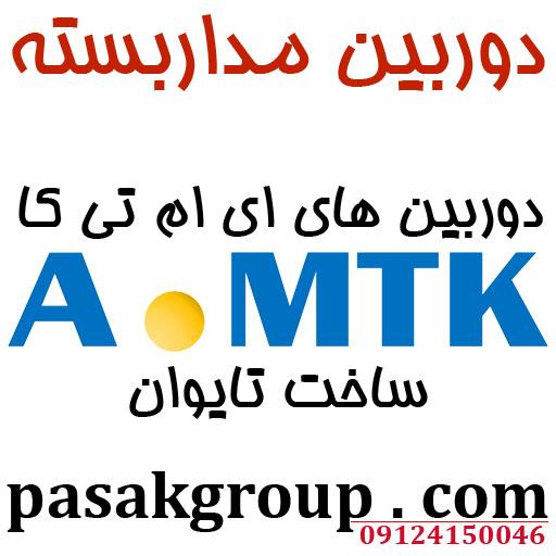 دوربین مداربسته AMTK