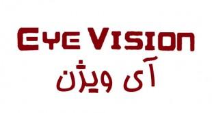 دوربین مداربسته ای ویژن: دوربین eye vision