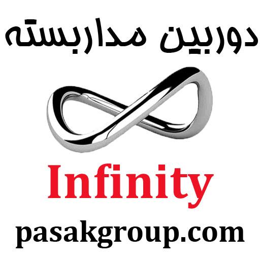 دوربین مداربسته Infinity