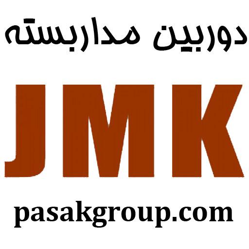 دوربین مداربسته JMK