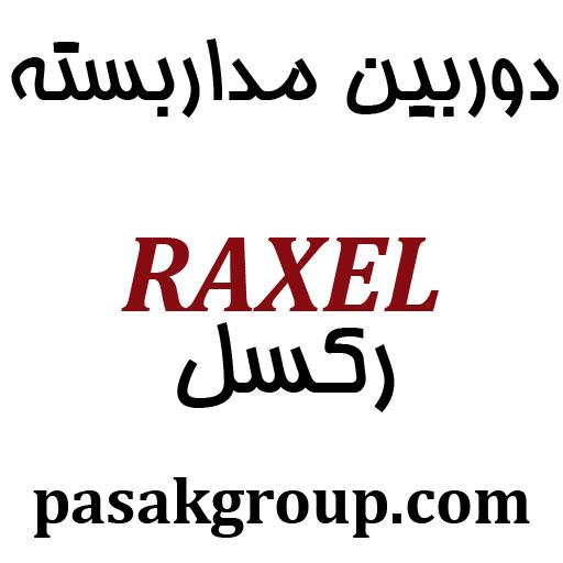 دوربین مداربسته RAXEL : دوربین راکسل
