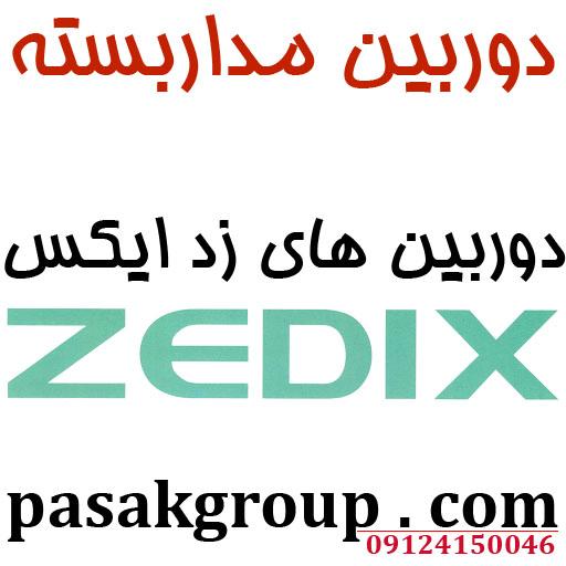 دوربین مداربسته ZEDIX : دوربین مدار بسته زد ایکس