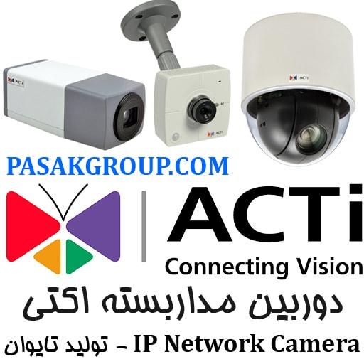 دوربین ACTi دوربین اکتی دوربین مداربسته ACTi دوربین مداربسته اکتی